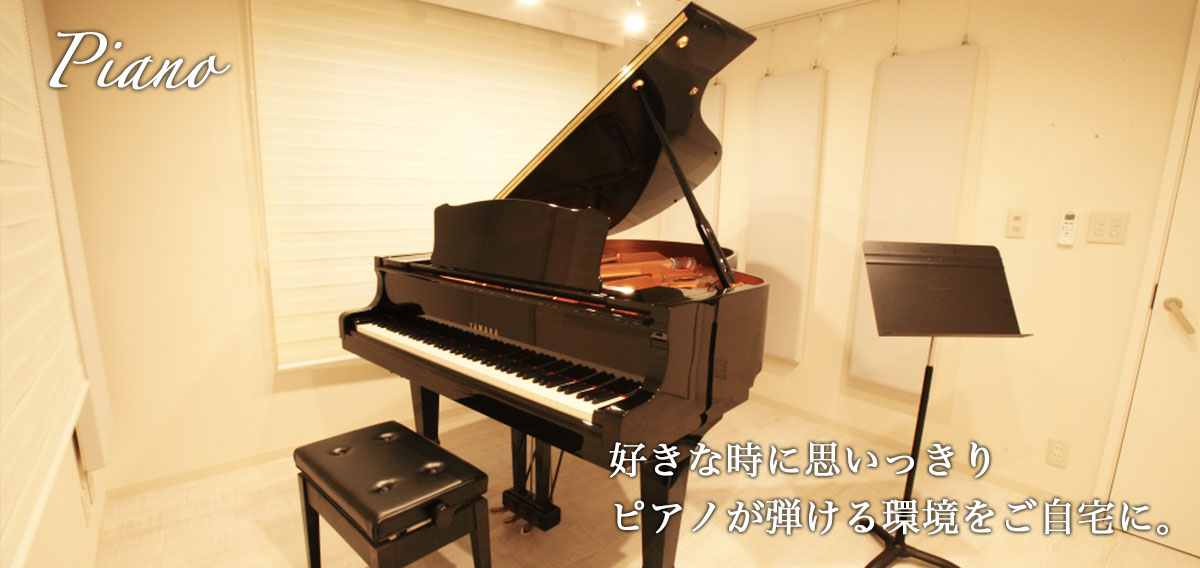 ピアノ室・ピアノの防音工事