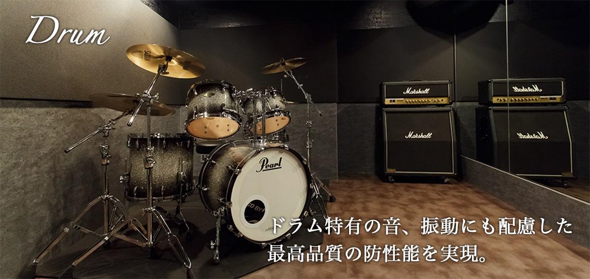 ドラム室・ドラムの防音工事